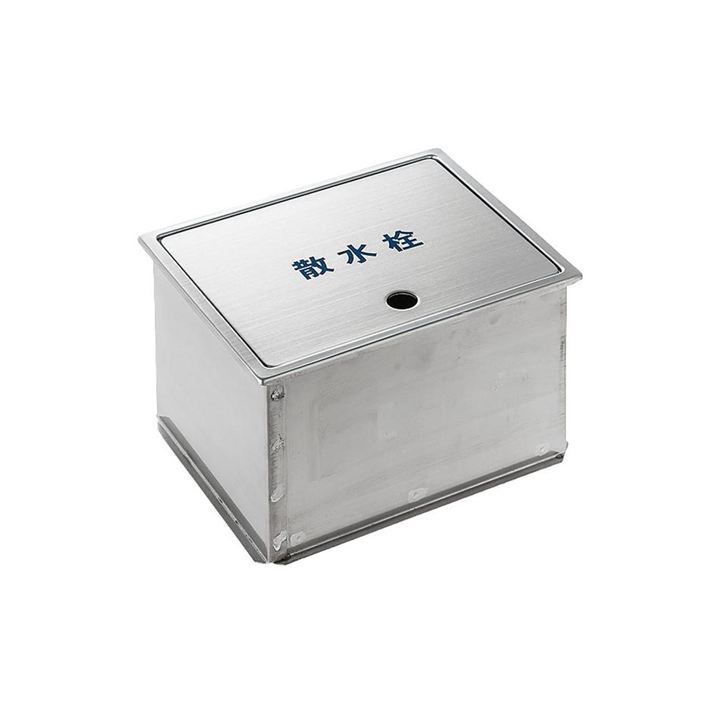 (株)三栄水栓 SANEI 【床面用】 散水栓ボックス R8120