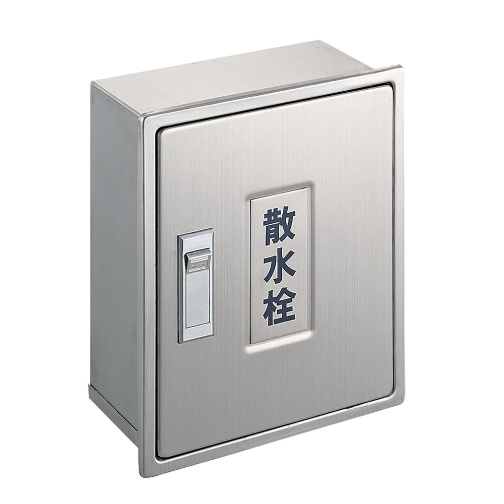 (株)三栄水栓 SANEI 【散水栓ボックス】 壁面用 ヘアライン仕上げ R81-1-235X190