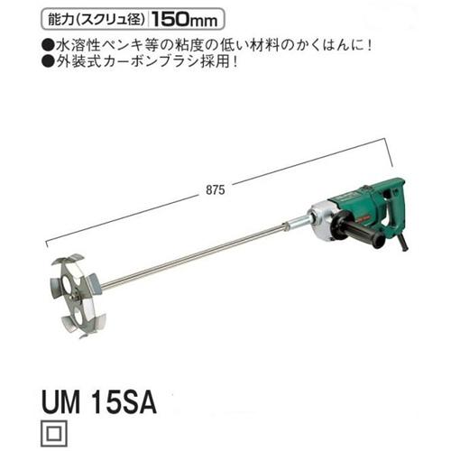 日立工機 かくはん機 UM15SA