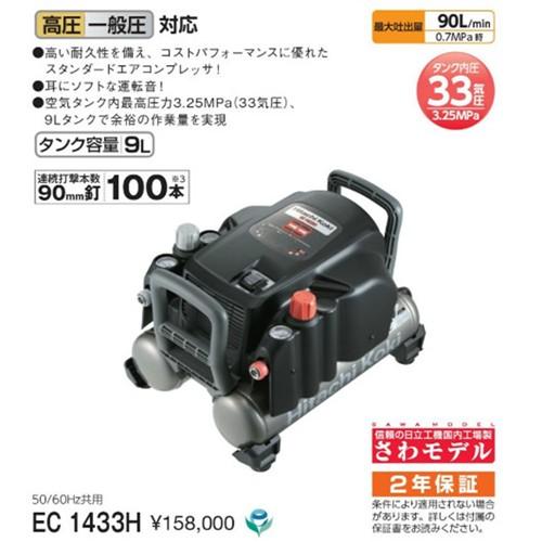 日立工機 高圧コンプレッサー EC1433H