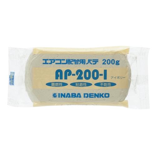 因幡電工 エアコンパテ ランキングTOP5 AP-200アイボリー 『4年保証』