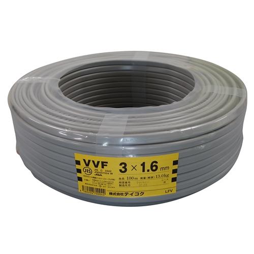 テイコク VVFケーブル 1.6×3芯 100m