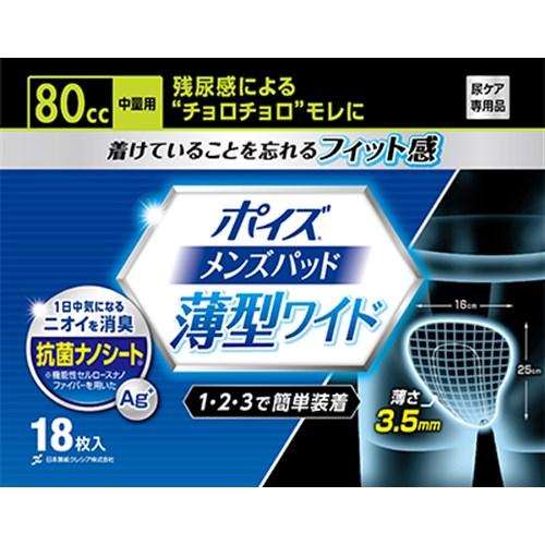 日本製紙クレシア ポイズメンズパッド 薄型ワイド 中量用80cc ×12個セット