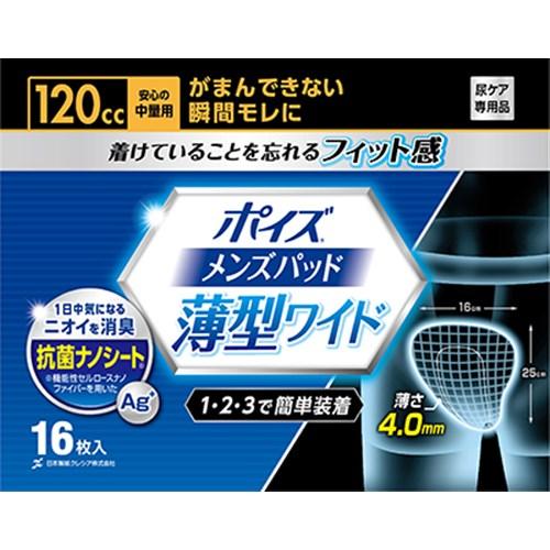 日本製紙クレシア ポイズメンズパッド 薄型ワイド 安心の中量用120cc ×12個セット
