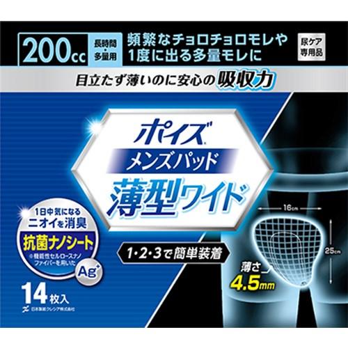 日本製紙クレシア ポイズメンズパッド 薄型ワイド 長時間・多量用 ×12個セット