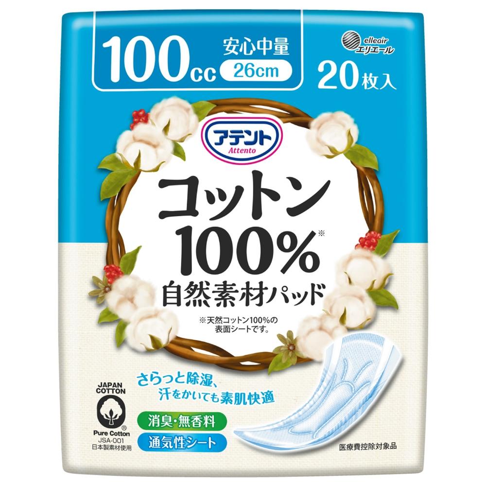 大王製紙 アテントコットン100%自然素材パッド 安心中量 20枚 ×18個セット