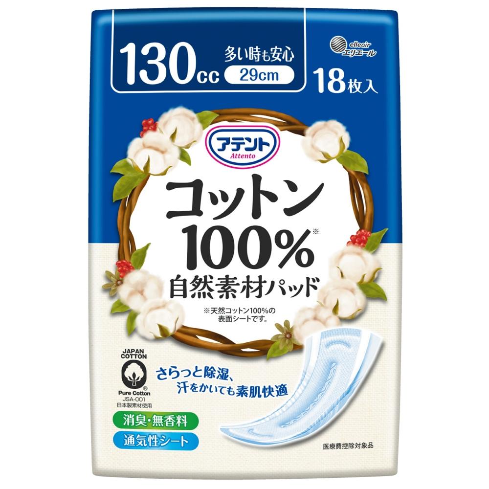大王製紙 アテントコットン100%自然素材パッド 多い時も安心 18枚 ×18個セット
