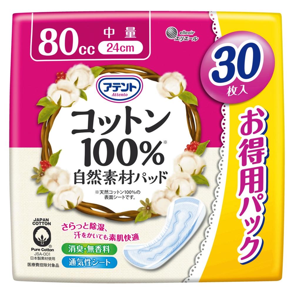 大王製紙 アテントコットン100%自然素材パッド 中量 大容量 30枚 ×18個セット