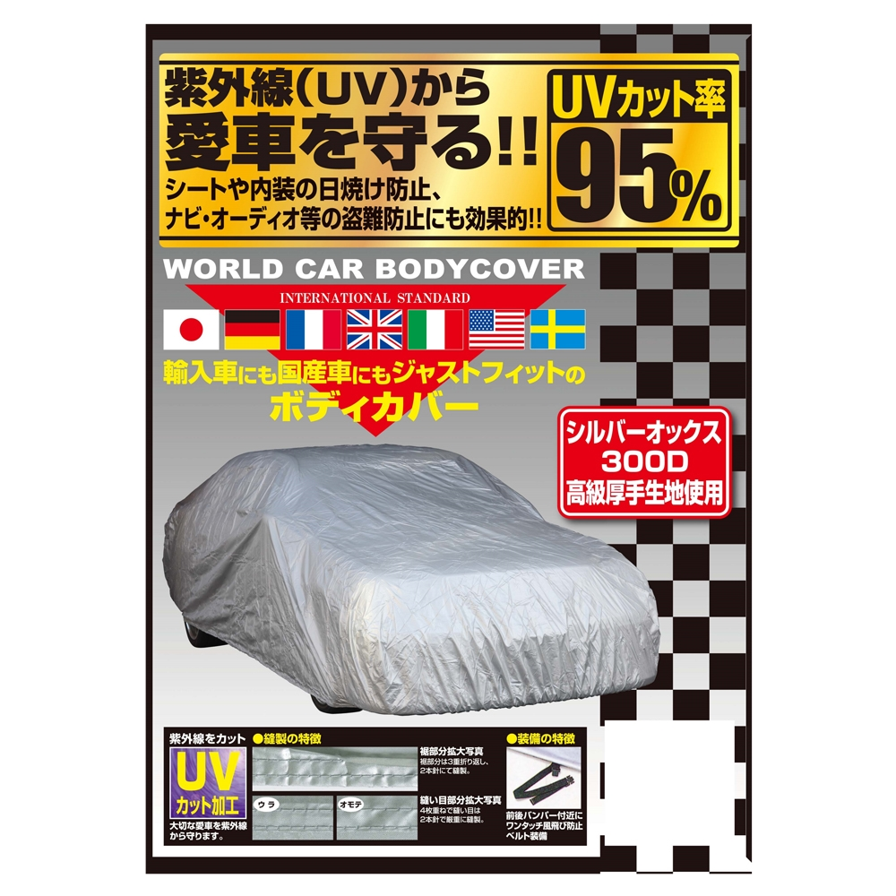 ユニカー工業株式会社 ワールドカーオックス WCサイズ CB-203 シルバーWCサイズ