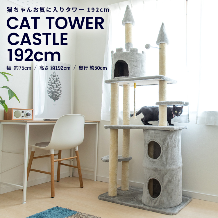 キャットツリー19 キャッスルKTS12-8961 キャットタワー 据え置き スリム おしゃれ 小型猫 大型猫 シニア コーナン