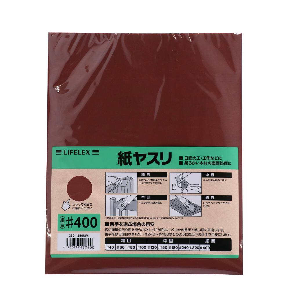 柔らかい木材の研磨に コーナン オリジナル 紙ヤスリ#400 優先配送 230×280mm LIFELEX 期間限定お試し価格