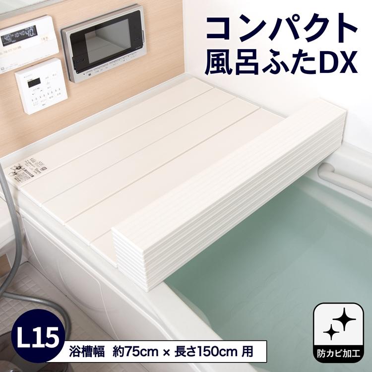 ≪あす楽対応≫コーナン 送料無料激安祭 オリジナル コンパクト風呂ふたD 大幅にプライスダウン L15 WG21-6464 X