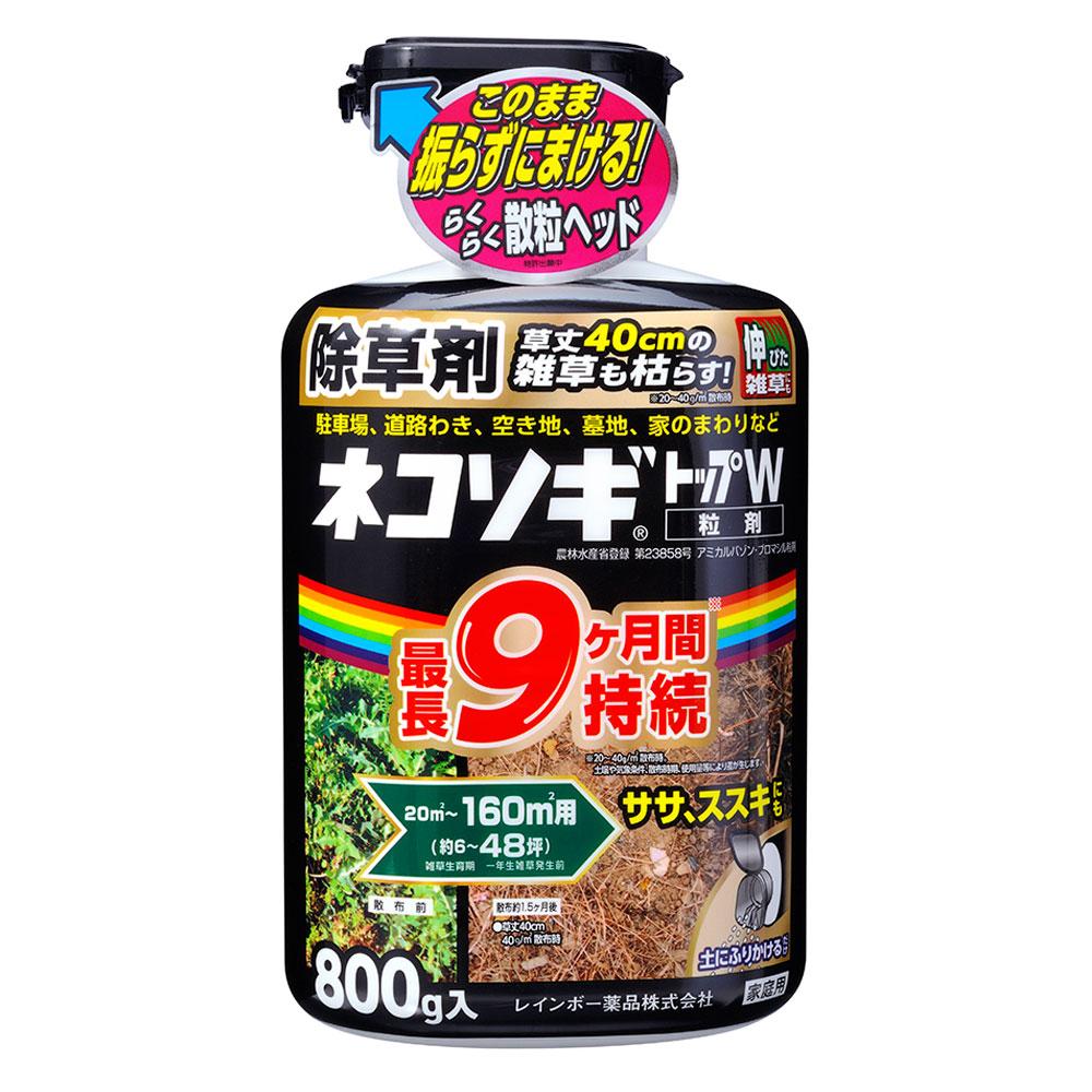 雑草を枯らすだけでなく 日本正規代理店品 発芽も抑える ≪あす楽対応≫レインボー薬品 800g ネコソギトップW 『4年保証』