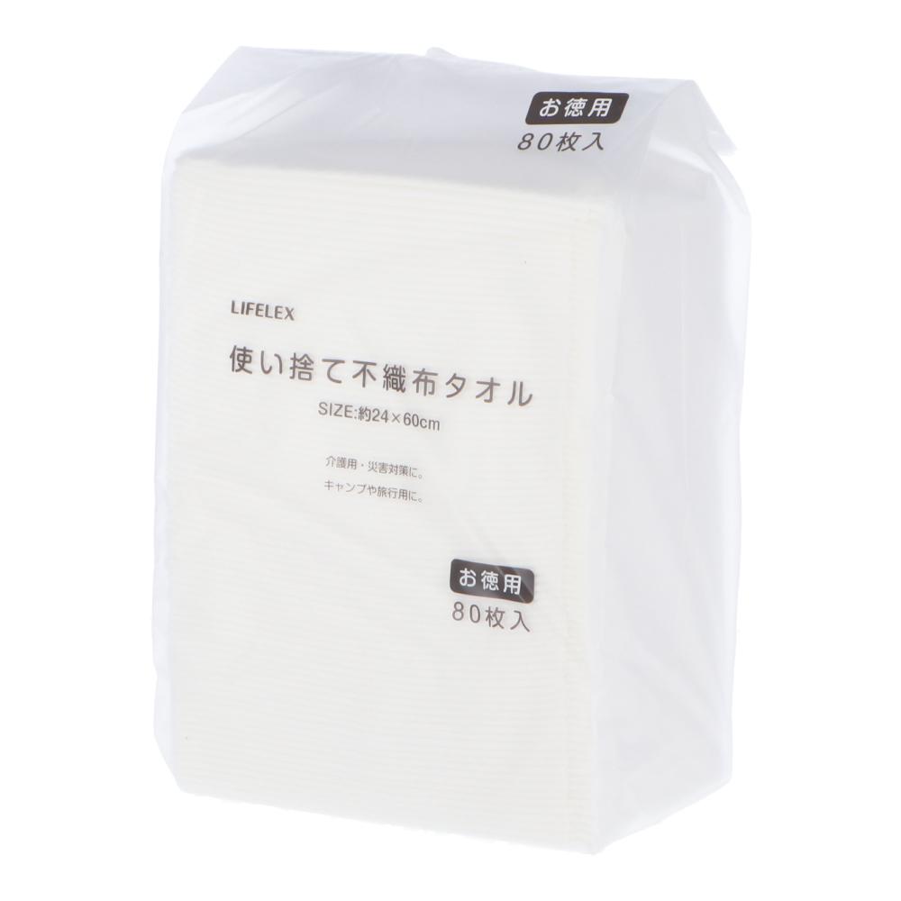 介護や災害対策に便利なお徳用使い捨てタオル コーナン 贈答品 オリジナル LIFELEX 使い捨て不織布タオル 24×60cm 卸売り フェイス 80枚入り ホワイト