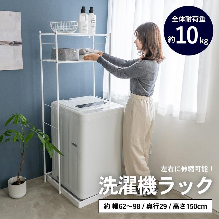 <title>コーナン オリジナル LIFELEX 洗濯機ラック YOU21-8760 人気ショップが最安値挑戦</title>