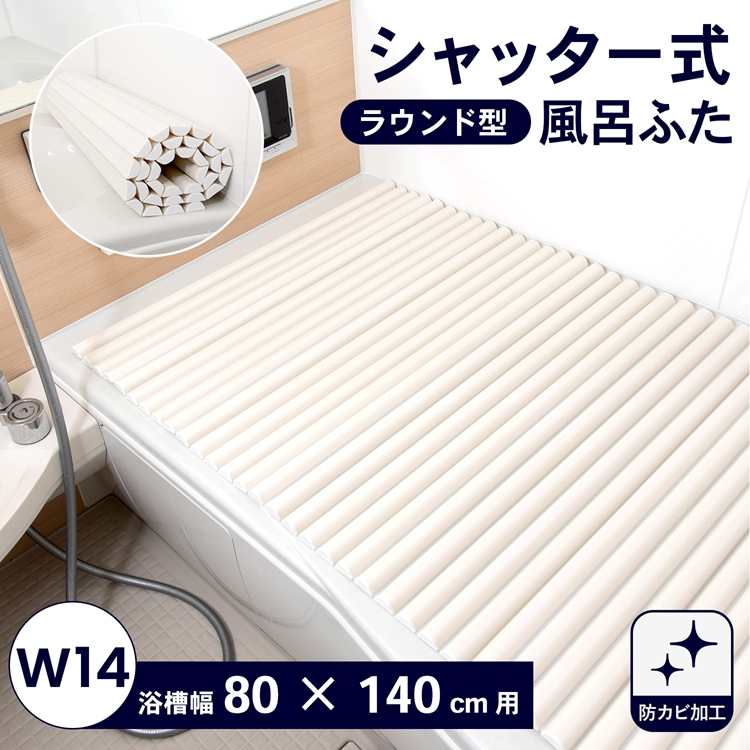 なめらかな曲線形状だからお掃除が簡単です ≪あす楽対応≫コーナン オリジナル LIFELEX ラウンド型約幅80×長さ140cm W-14 公式サイト シャッター式風呂フタ 人気 ライフレックス
