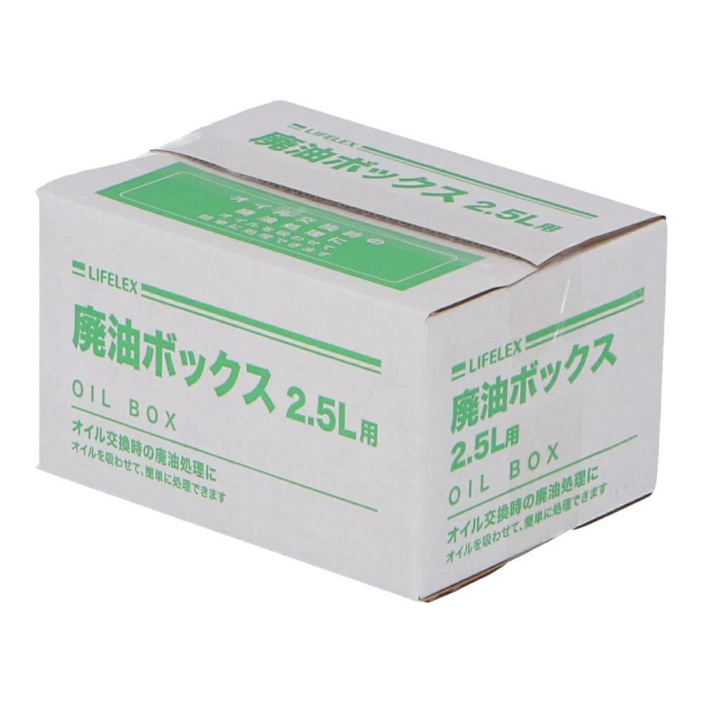 オイル交換時の廃油処理に コーナン オリジナル LIFELEX 2.5L KYK07-6022 デポー 新作 人気 廃油BOX
