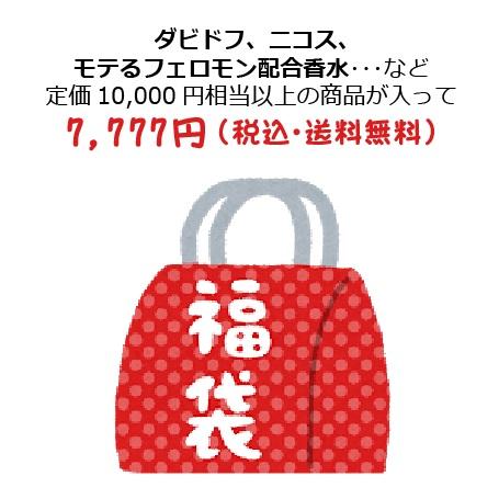 福袋 香水 メンズ 7777円 送料無料