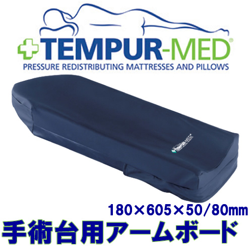 テンピュールMED 手術台用アームボード (溶着タイプ) ●品番:118941 180×605×50/80mm ※お取り寄せ品 体圧分散【05P05Dec15】