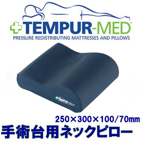 テンピュールMED 手術台用サポートネックピロー ●品番:122910 300×250×100/55mm ※お取り寄せ品 体圧分散【05P05Dec15】