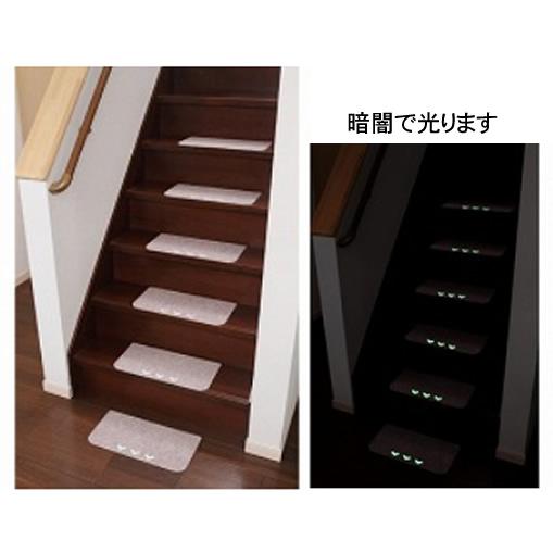 蓄光階段マット 15枚入り 屋内用 バリアフリー 階段 転倒予防 反射 吸着【05P05Dec15】