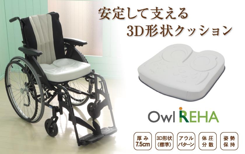 【車いすクッション】アウルREHA 3Dレギュラー 40cm幅 / e001-OWL23-BK1-4040 ※代引・同梱不可
