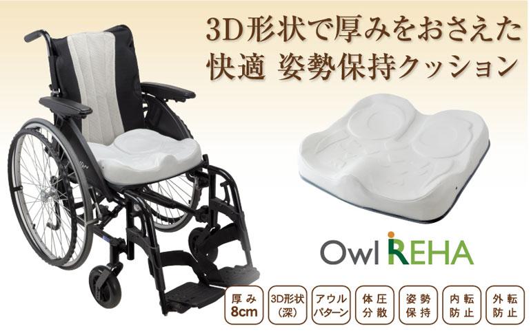 【車いすクッション】アウルREHA 3Dジャスト 40cm幅 / e001-OWL25-BK1-4040 ※代引・同梱不可