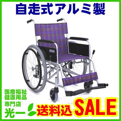 【キャンペーン対象】カワムラサイクル アルミ製 自走式車椅子 KA102 座幅40cm *非課税 ※メーカーからの直送の為宅配便限定でのお届け(代引き【不可】・同梱不可)車いす 車イス
