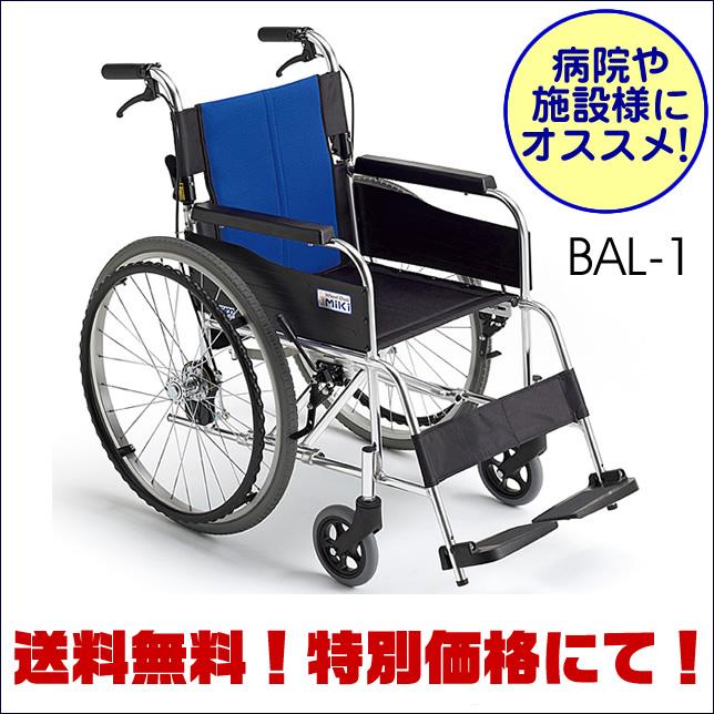 MIKI(ミキ) アルミ製 軽量 自走式 車椅子 BAL-1(ハイポリマータイヤ=ノーパンク) 車いす【05P05Dec15】
