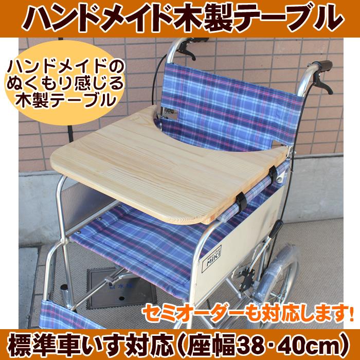【ハンドメイド・木製】送料無料!車椅子用テーブル※手作り品ですので2週間ほどお時間いただきます。【車いす用】【オリジナル】【手作り】≪検索用≫【05P05Dec15】