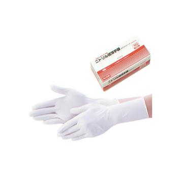 【業務用】二トリル極薄ロング手袋 ホワイト 100枚X20箱【食品衛生法適合】【使い捨て手袋】【グローブ】【ニトリル手袋】【指先すべり止め加工】