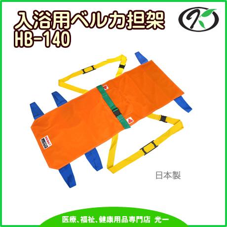 ◎ワンタッチ式ベルトタンカ「ベルカ」入浴用担架 HB-140(L140cm×H50cm) 日本縫製≪検索用≫【05P05Dec15】