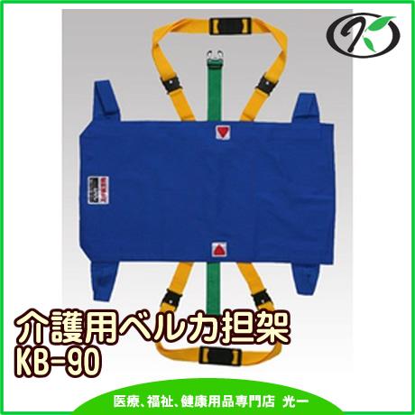 ◎ワンタッチ式ベルトタンカ「ベルカ」介護用担架 KB-90(L90cm×H63cm) 日本縫製≪検索用≫【05P05Dec15】