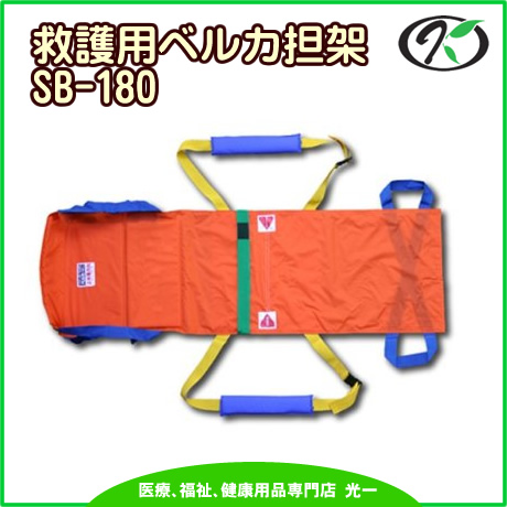 ◎ワンタッチ式ベルトタンカ「ベルカ」 救護用担架 SB-180(L180cm×H50cm) 日本縫製≪検索用≫【05P05Dec15】