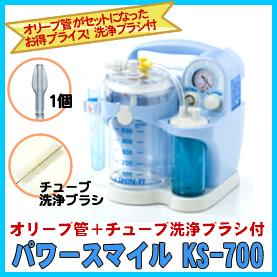 小型吸引器 パワースマイル KS-700 ブルー 2種類の洗浄ブラシ付 ガラス製オリーブ管1個付【鼻炎】【鼻水吸引】【痰吸引】