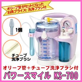 小型吸引器 パワースマイル KS-700 ピンク 2種類の洗浄ブラシ付 ガラス製オリーブ管1個付【鼻炎】【鼻水吸引】【痰吸引】