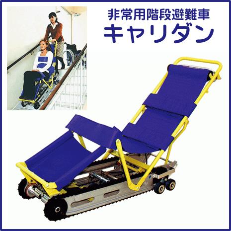 【首都圏デモに伺います】非常用階段避難車キャリダン CD-8(CARRYDUN) ※メーカーからの直送品のため代引き不可