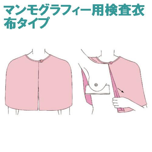マンモグラフィー用検査衣 布タイプ フリーサイズ 3枚入 ●品番:MGR-300 検査用 リユーザブル