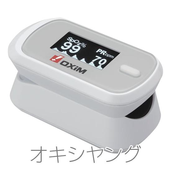 【マスクプレゼント】パルスオキシメーター オキシヤング S-126Y ホワイト・グレー 血中酸素飽和度 血中酸素濃度計