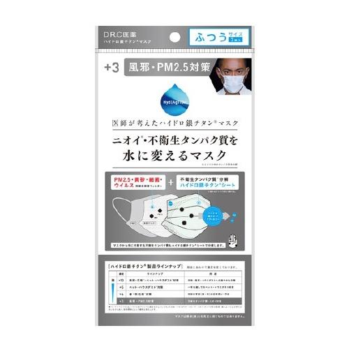 DR.C医薬製 医師が考えたハイドロ銀チタンマスク +3 風邪対策・PM2.5対策(くもり止め付きマスク) 普通サイズ(1袋3枚入) 1箱 20袋入り ニオイ・不衛生タンパク質を水に変えるマスク