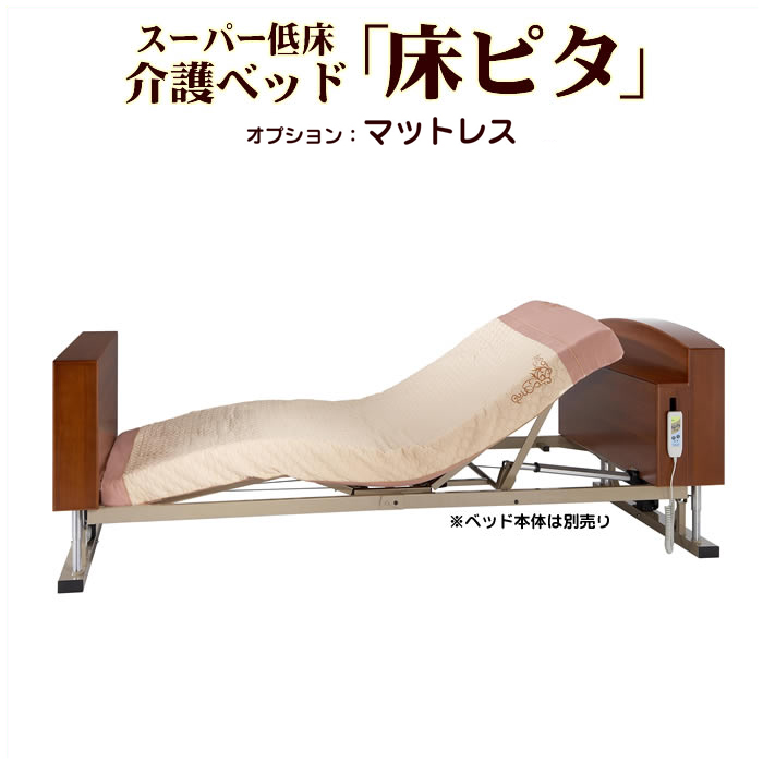 スーパー低床介護ベッド「床ピタ」オプションマットレス(長さ191cm×幅81cm×厚さ8cm), 積丹郡:6d49c747 --- sunward.msk.ru