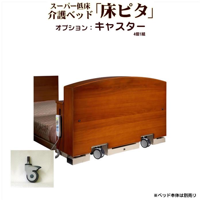 スーパー低床介護ベッド「床ピタ」オプションキャスター(4輪1組)