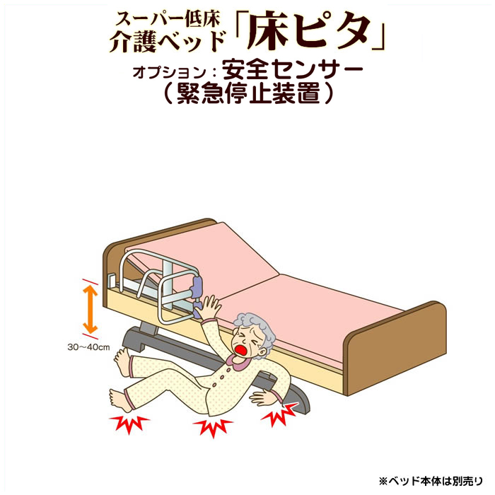 スーパー低床介護ベッド「床ピタ」オプション安全センサー(緊急停止装置)