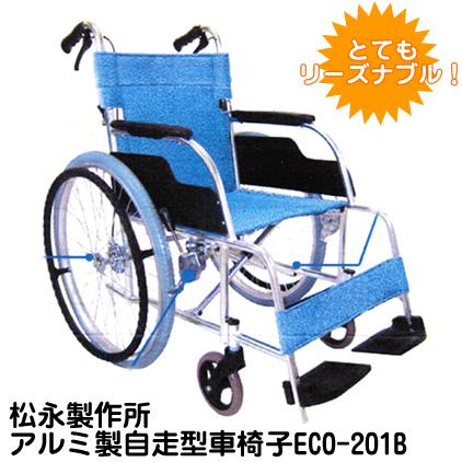 車椅子 軽量 折り畳み アルミ製 自走用車椅子 ECO-201B (エアータイヤ、シート色E-2)*非課税※代引不可※メーカーからの直送配送です
