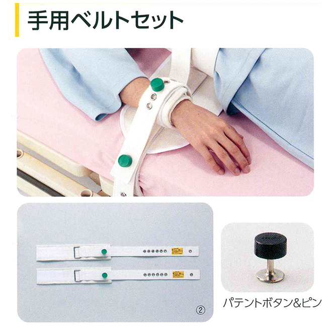 供SEGUFIX塞古固定保护皮带手使用的皮带安排专利锁头安排S尺寸※只对医疗机关的销售