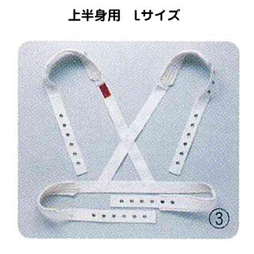 SEGUFIX セグフィックス 保護ベルト 上半身用ベルト Lサイズ 単品パーツ※医療機関のみへの販売【05P05Dec15】