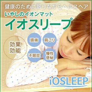 イオンマット イオスリープ(電位治療器) 健康 ヘルスケア イオン 睡眠 寝具【05P05Dec15】