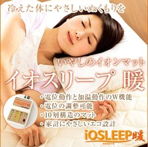 イオンマット イオスリープ暖(電位治療器) 健康 ヘルスケア イオン 睡眠 寝具【05P05Dec15】