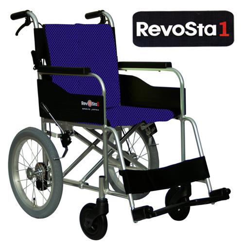 アルミ製介助車椅子 レボスタ1(REVOSTA1)※メーカー直送品≪検索用≫【05P05Dec15】