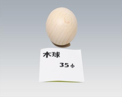 超人気 WEB限定 木球 35Φ